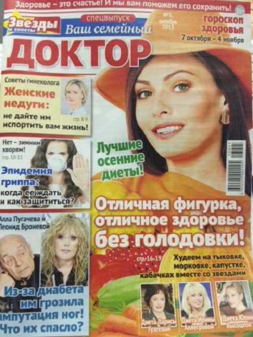 """Журнал """"Ваш семейный доктор"""""""