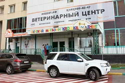 Клиника МЕДВЕТ